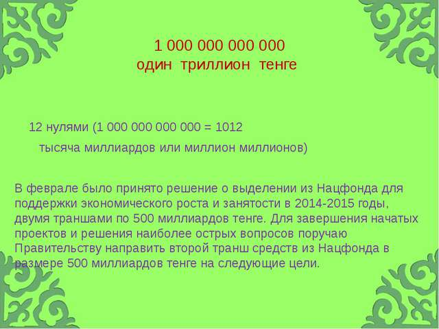 1000000000000 один триллион тенге 12 нулями (1000000000000 = 1012 т...