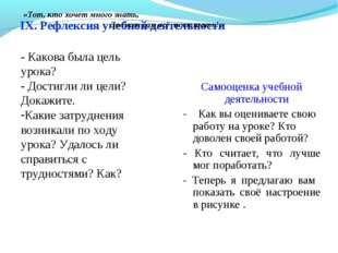 IX. Рефлексия учебной деятельности Самооценка учебной деятельности - Как вы
