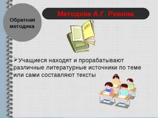 Обратная методика Методика А.Г. Ривина Учащиеся находят и прорабатывают разли