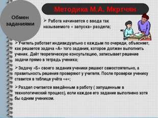Обмен заданиями Методика М.А. Мкртчян Работа начинается с ввода так называемо