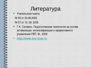 Литература Учительская газета № 35 от 30.08.2005 № 37 от 13. 09. 2005 Г.К. Се