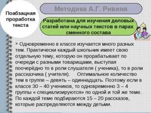 Поабзацная проработка текста Методика А.Г. Ривина Разработана для изучения де