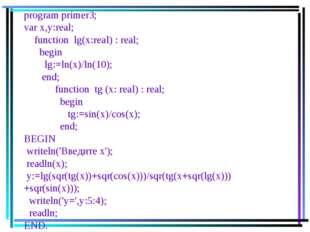 program primer3; var x,y:real; function lg(x:real) : real; begin lg:=ln(x)/ln