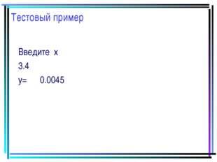 Тестовый пример Введите х 3.4 у=0.0045
