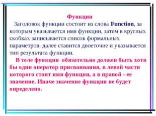 Функции Заголовок функции состоит из слова Function, за которым указывается и