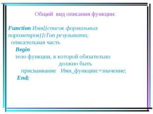 Общий вид описания функции: Function Имя[(список формальных параметров)]:Тип