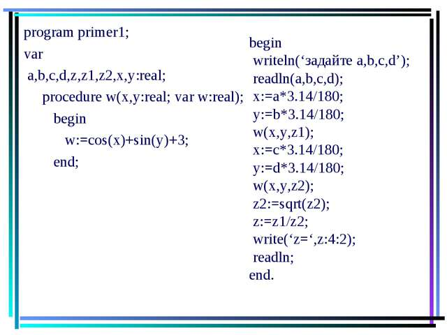 program primer1; var a,b,c,d,z,z1,z2,x,y:real; procedure w(x,y:real; var w:re...