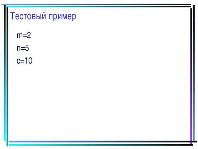 Тестовый пример m=2 n=5 c=10