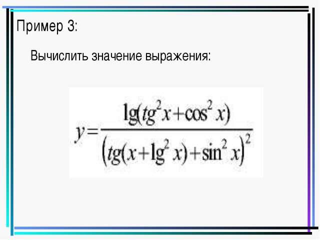 Пример 3: Вычислить значение выражения: Вычислить значение выражения: