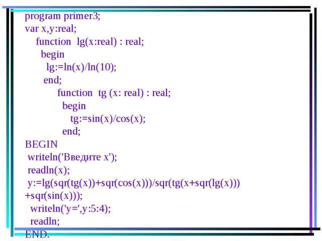 program primer3; var x,y:real; function lg(x:real) : real; begin lg:=ln(x)/ln...