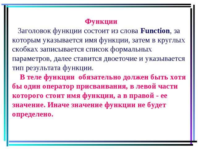 Функции Заголовок функции состоит из слова Function, за которым указывается и...