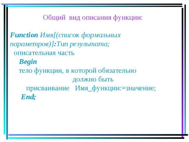 Общий вид описания функции: Function Имя[(список формальных параметров)]:Тип...