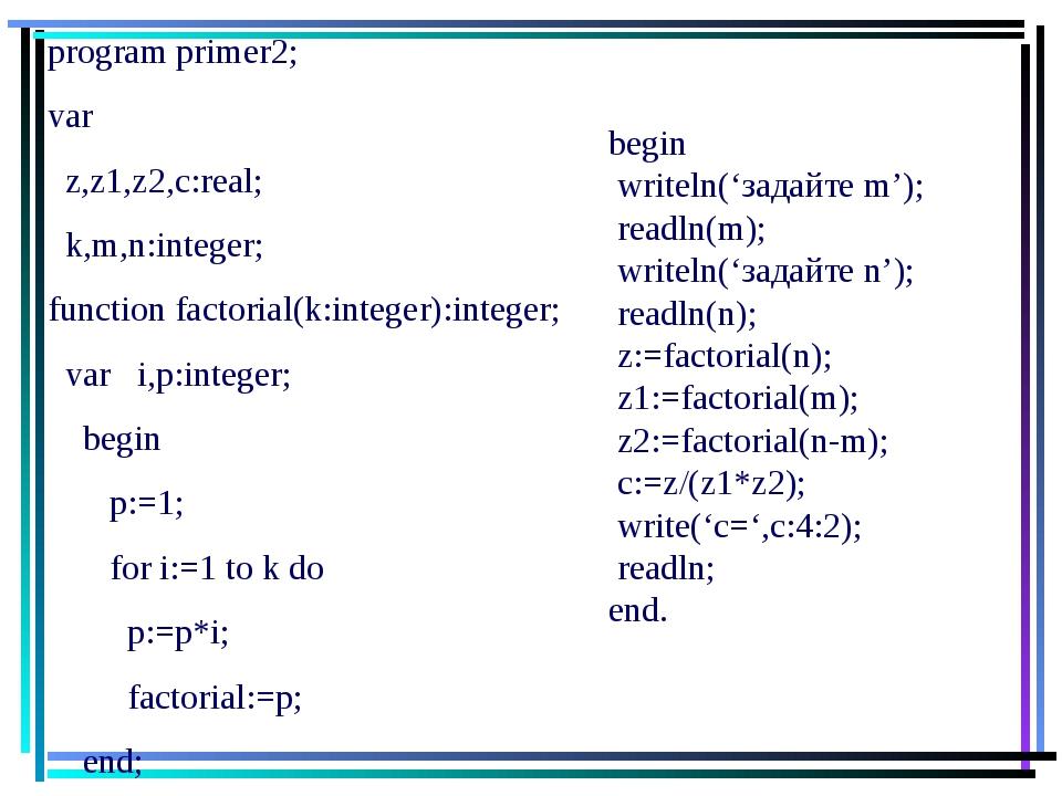 program primer2; var z,z1,z2,c:real; k,m,n:integer; function factorial(k:inte...