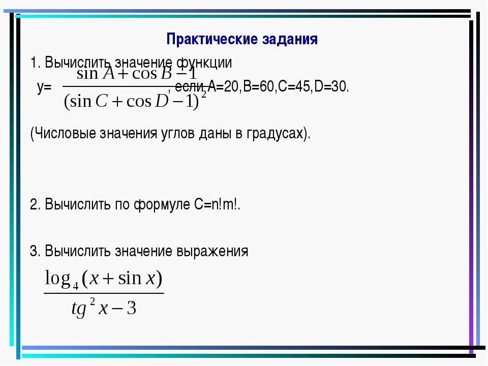 Практические задания 1. Вычислить значение функции у= , если A=20,B=60,C=45,D...