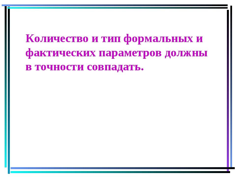 Количество и тип формальных и фактических параметров должны в точности совпад...