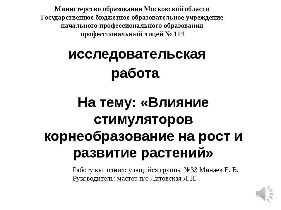 исследовательская работа На тему: «Влияние стимуляторов корнеобразование на р...