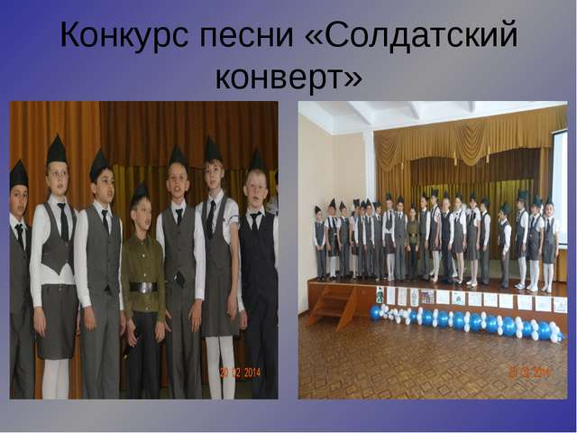 Конкурс песни «Солдатский конверт»