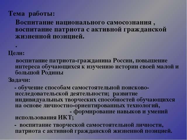 Тема работы: Воспитание национального самосознания , воспитание патриота с ак...