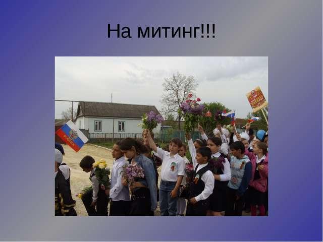 На митинг!!!