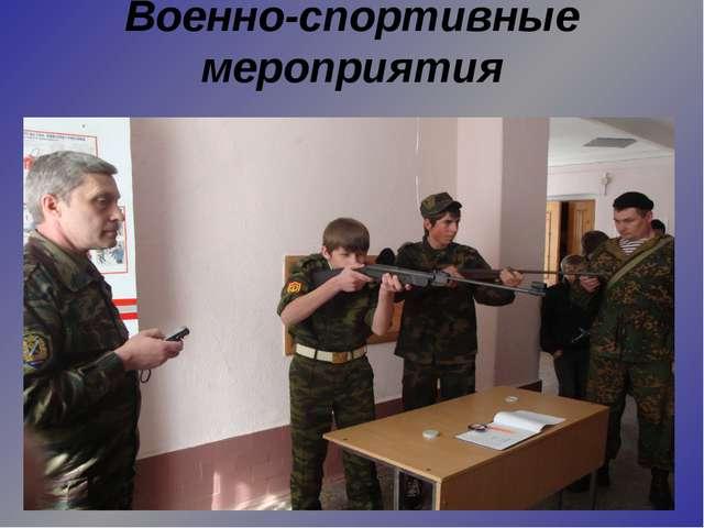 Военно-спортивные мероприятия