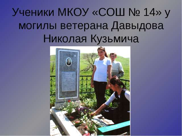 Ученики МКОУ «СОШ № 14» у могилы ветерана Давыдова Николая Кузьмича
