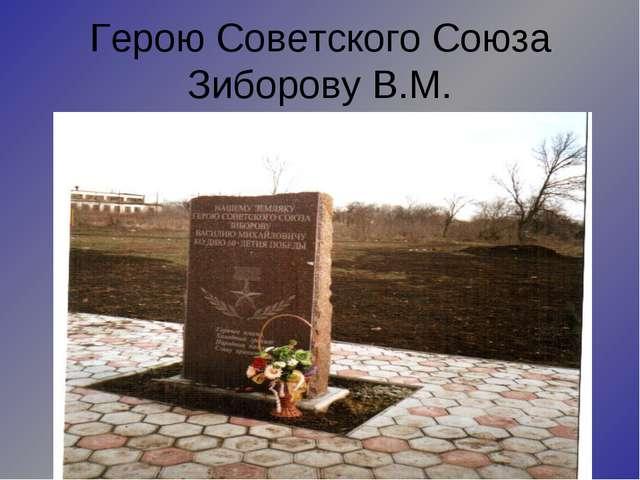 Герою Советского Союза Зиборову В.М.