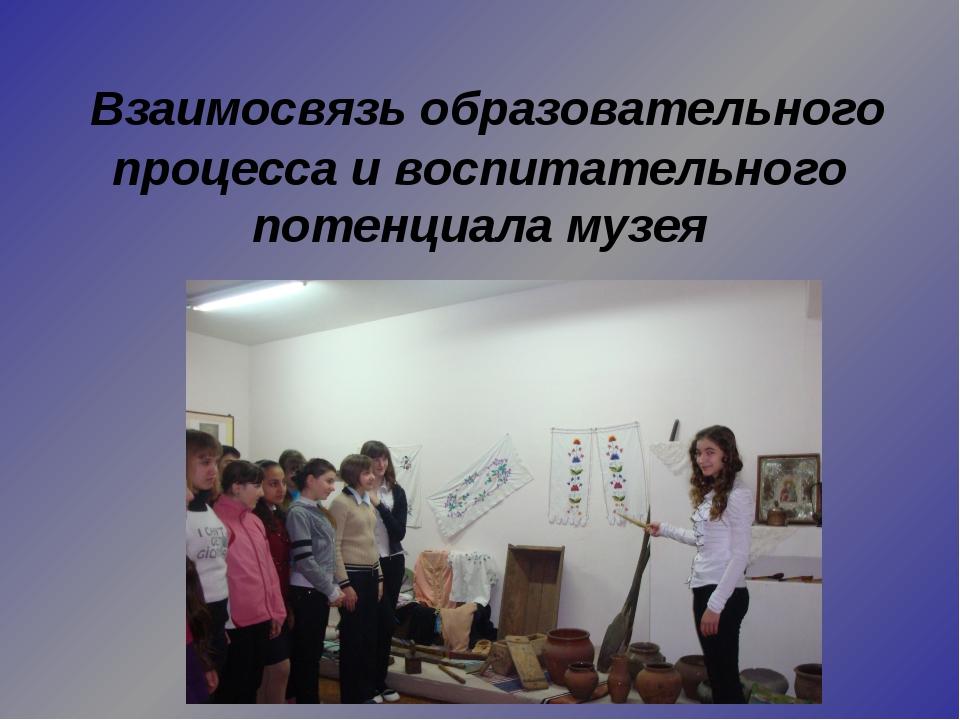 Взаимосвязь образовательного процесса и воспитательного потенциала музея