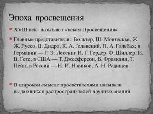 XVIII век называют «веком Просвещения» Главные представители: Вольтер, Ш. Мон