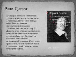 Рене Декарт 1596- 1650 гг. Его теория познания опирается на учение о ясных и