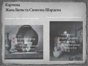 Натюрморт. Париж, Музей Коньяк-Жай. Картины Жана Батиста Симеона Шардена Мол