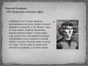 Николай Коперник «Об обращениях небесных сфер» 1473-1543 гг. утверждал, что С