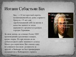 Иоганн Себастьян Бах 1685—1750 гг. За свою жизнь он сочинил более 1000 произв