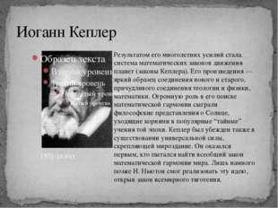 Иоганн Кеплер 1571-1630гг. Результатом его многолетних усилий стала система м
