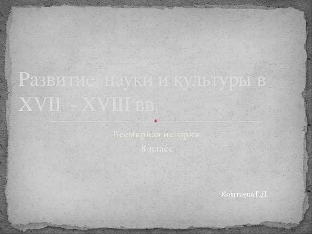Всемирная история 8 класс Развитие науки и культуры в XVII - XVIII вв. Коштае...