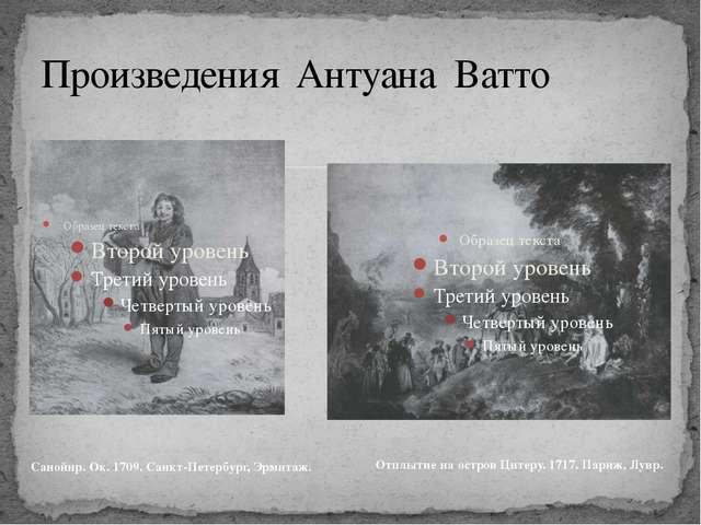 Санойнр. Ок. 1709. Санкт-Петербург, Эрмитаж. Произведения Антуана Ватто Отплы...