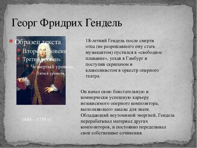 Георг Фридрих Гендель 1685—1759 гг. 18-летний Гендель после смерти отца (не р...