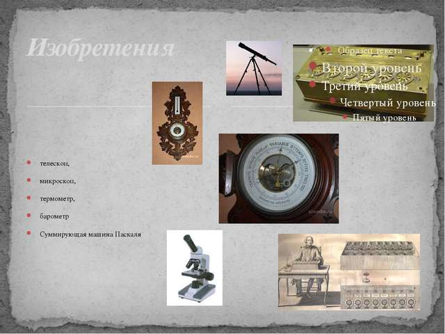 телескоп, микроскоп, термометр, барометр Суммирующая машина Паскаля Изобретения
