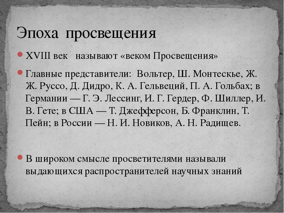 XVIII век называют «веком Просвещения» Главные представители: Вольтер, Ш. Мон...