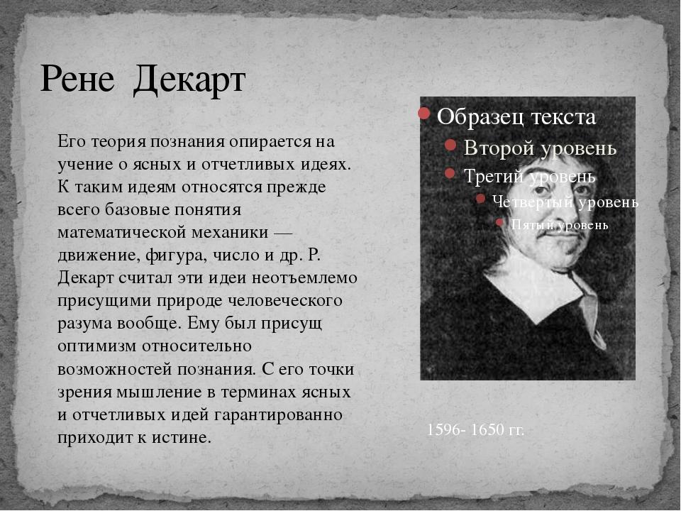 Рене Декарт 1596- 1650 гг. Его теория познания опирается на учение о ясных и...