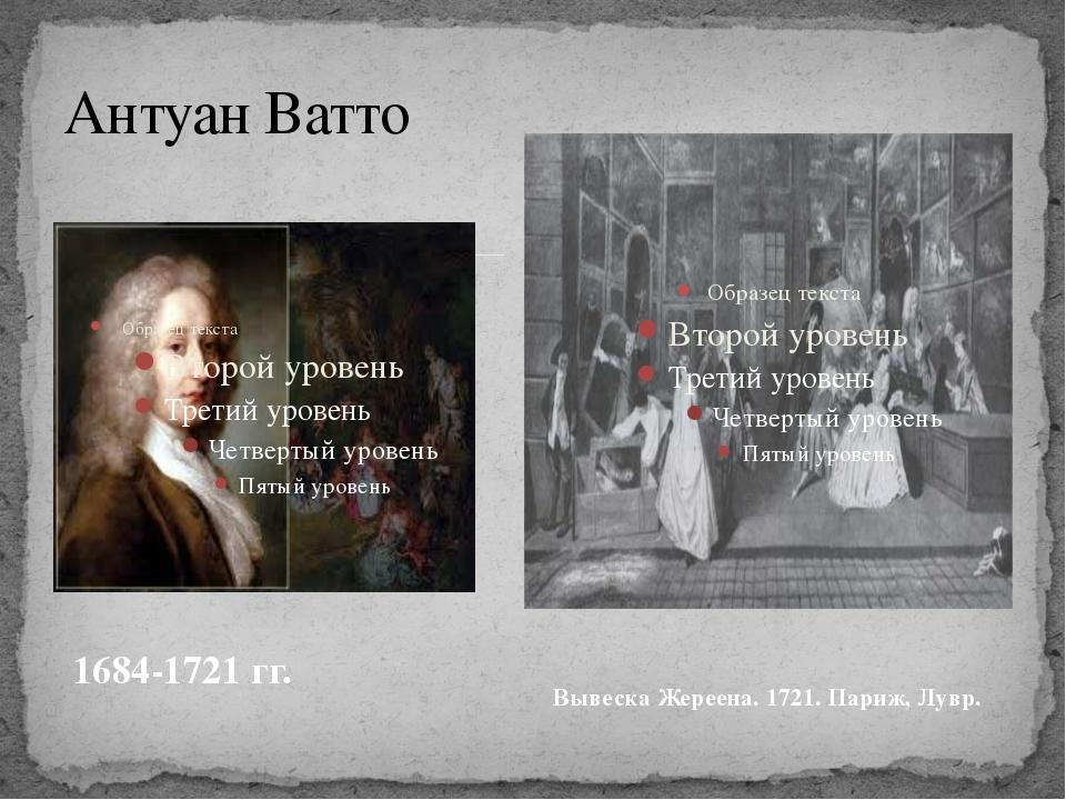 1684-1721 гг. Антуан Ватто Вывеска Жереена. 1721. Париж, Лувр.