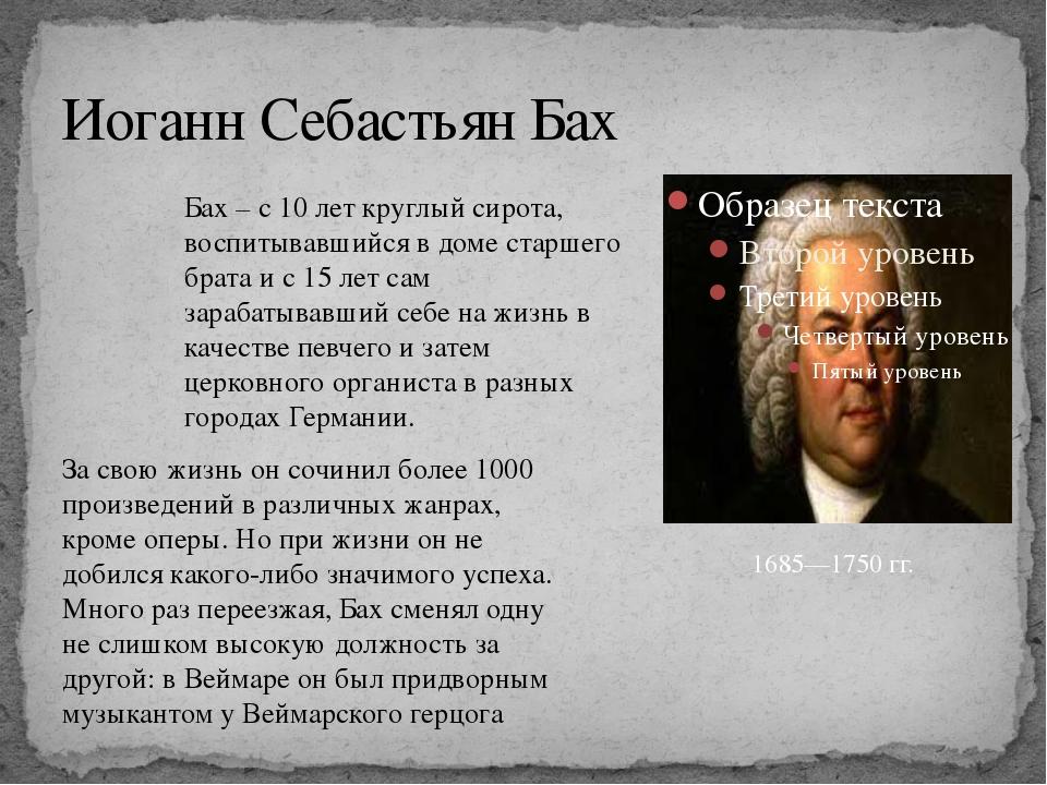 Иоганн Себастьян Бах 1685—1750 гг. За свою жизнь он сочинил более 1000 произв...