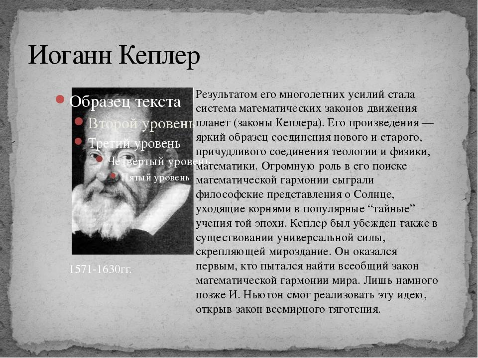 Иоганн Кеплер 1571-1630гг. Результатом его многолетних усилий стала система м...