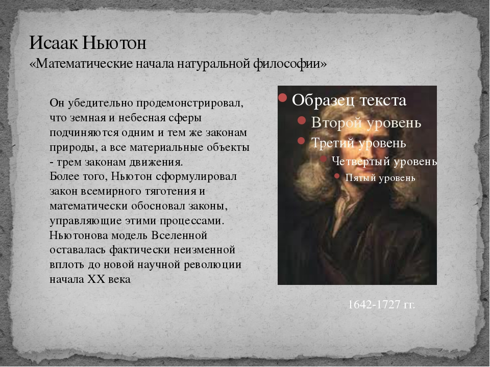 Исаак Ньютон «Математические начала натуральной философии» 1642-1727 гг. Он у...