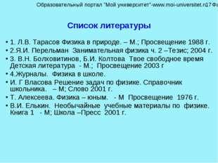Список литературы 1. Л.В. Тарасов Физика в природе. – М.; Просвещение 1988 г.