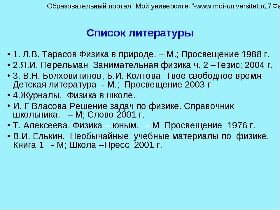 Список литературы 1. Л.В. Тарасов Физика в природе. – М.; Просвещение 1988 г....
