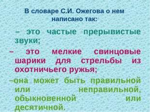 В словаре С.И. Ожегова о нем написано так: – это частые прерывистые звуки; –