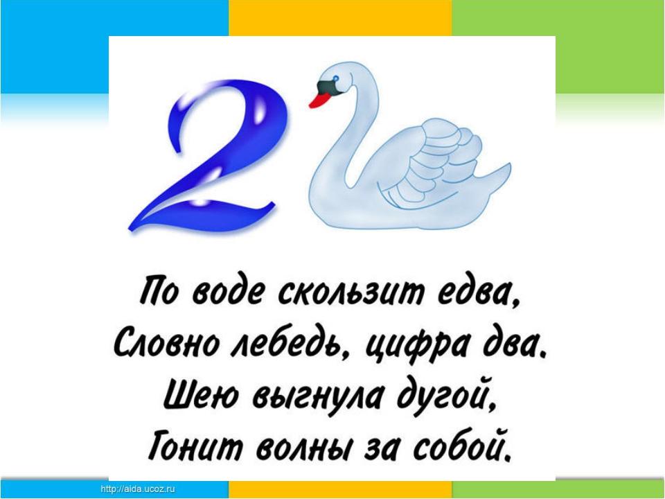 лебедь цифра два в картинках альманахи заговорами некой