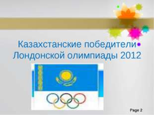 Казахстанские победители Лондонской олимпиады 2012 Page *