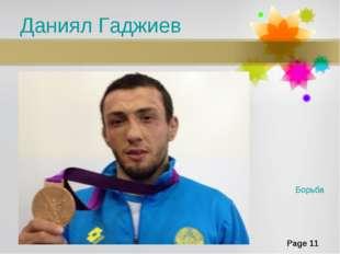 Даниял Гаджиев Борьба Page *