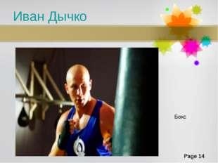 Иван Дычко Бокс Page *